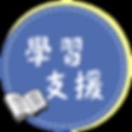 學習支援icon.png