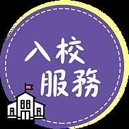 入校服務icon.png