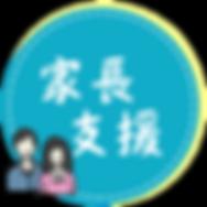家長支援icon.png