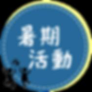 暑期活動icon.png