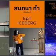 Ep.1 - Iceberg.jpeg