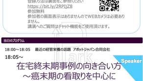 7月6日(火)18:00〜19:00 大好評のWEBセミナー開催!