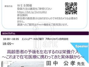 5/25(火)18:00〜19:00 WEBセミナー開催します!