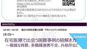 9/7(火) 18:00〜19:00 WEBセミナー開催します!!