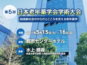 院長田中の講演情報〜第5回日本老年薬学会学術大会
