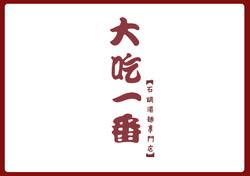 DAIKITSU_ICHIBAN