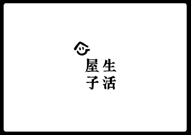 Uchi_life