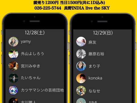 2019.12.29 at 長野SKY