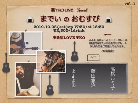 2019.10.5 at 東新宿LOVE TKO