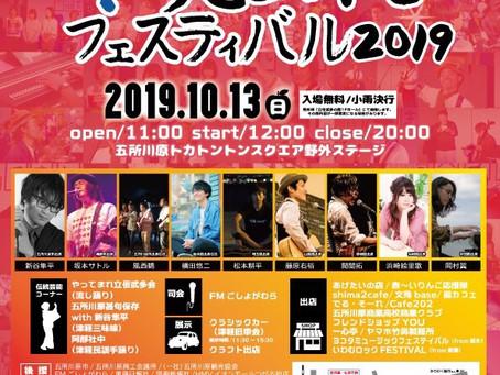 2019.10.13 at 五所川原やってまれフェスティバル