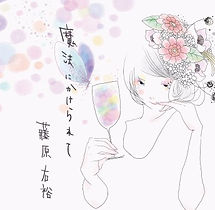 fujiwara_cd6p2.jpg