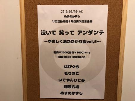 2019.6.16 at 大塚BAR ◯