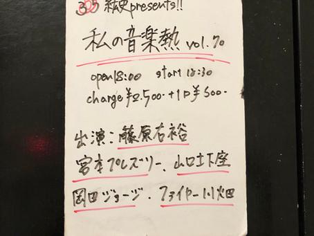 2019.7.21 at 幡ヶ谷36°5