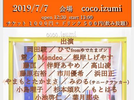2019.7.7 at 高崎coco.izumi