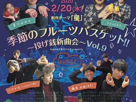 2020.2.20 at 長野SKY