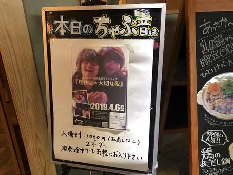 2019.4.6 at 柏ちゃぶ音