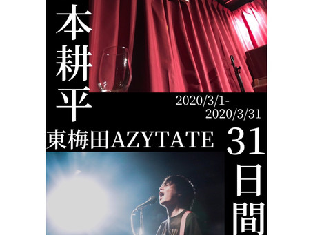 2020.3.10 at 東梅田AZYTATE