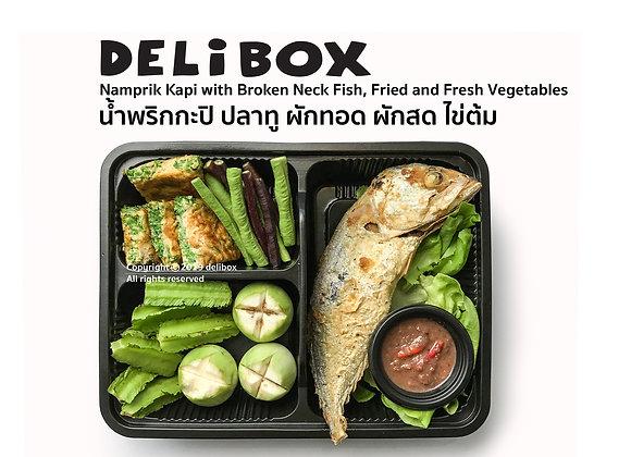 W14.น้ำพริกกะปิ ปลาทู ชะอมไข่ ผักสด(ไม่รวมข้าว)
