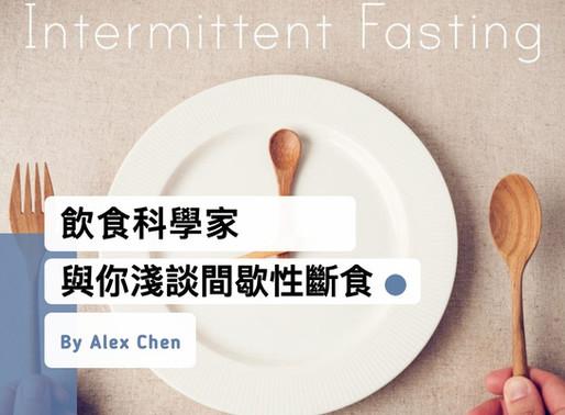 飲食科學家,與你淺談間歇性斷食(Intermittent Fasting)