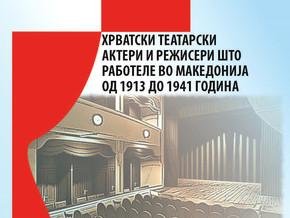 Нова книга на Зоран Пејковски за хрватски актери и режисери во Македонија од 1913 до 1941 година