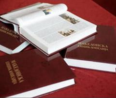 Голема чест за нашата редакција со гордост ви ја презентираме МАКЕДОНСКАТА ЕНЦИКЛОПЕДИЈА -Аналитикум
