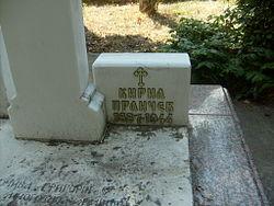 НА ДЕНЕШЕН ДЕН: Во 1944-та починал војводата Кирил Прличев, син на Григор Прличев