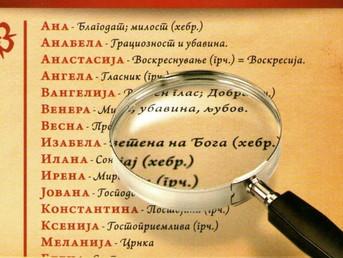 Честит именден Христо, Христијан, Христина, Божин, Ристо, Ристана…