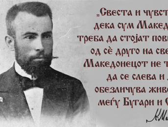 Писма од Даме Груев, Гологанов…: ЗА МАКЕДОНИЈА, АВТОНОМНА И ЦЕЛА