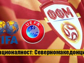 Северномакедонците од ФФМ според УЕФА