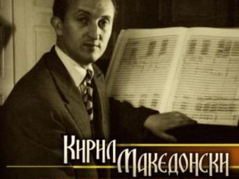 НА ДЕНЕШЕН ДЕН: Во Битола во 1925 г. е роден композиторот Кирил Македонски