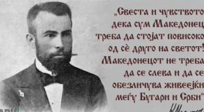 """НА ДЕНЕШЕН ДЕН: Во 1903 година излезе од печат """"За македонцките работи"""""""