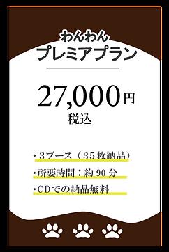 プラン一覧 (1).png