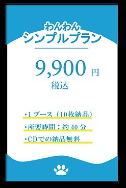 プラン一覧③ (1).png