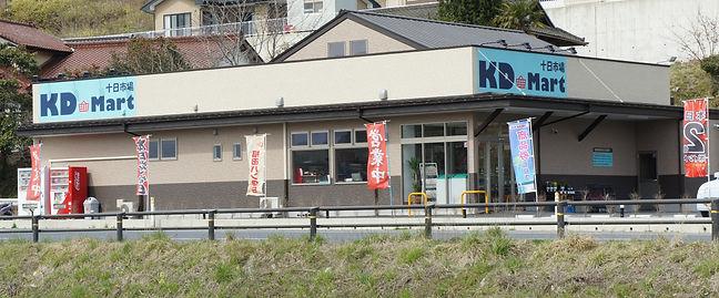 KDマート.jpg