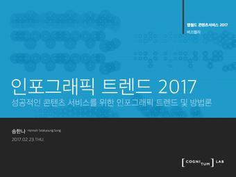 강연 | 인포그래픽 트렌드 2017