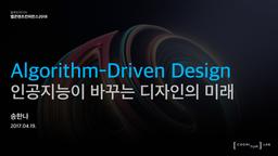 [강연] Algorithm-Driven Design : 인공지능이 바꾸는 디자인의 미래