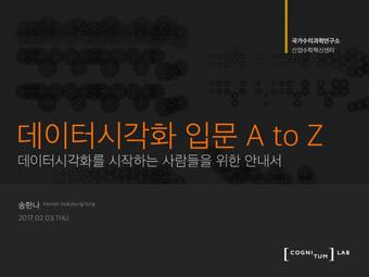 강연 | 데이터시각화 입문 A to Z