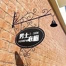 a-metal-hanging-signs-house.jpg