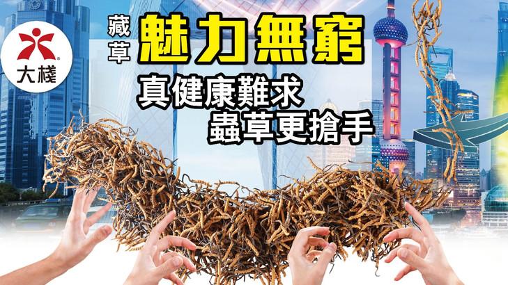 【食材知多D】為什麼真•冬蟲夏草這麼昂貴?