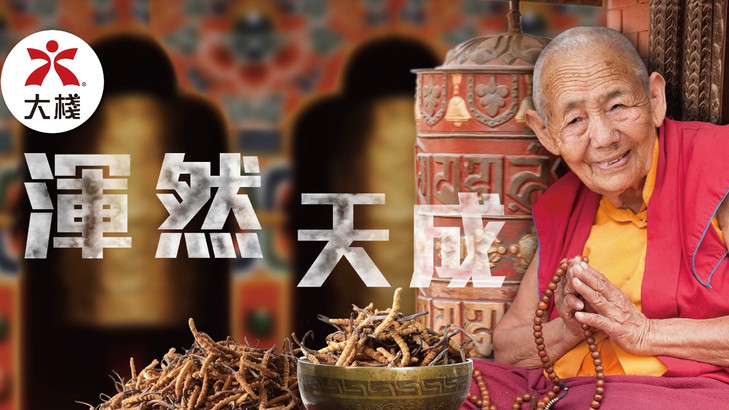 【搵食旅行團﹙下﹚】為何西藏冬蟲夏草功效最好?
