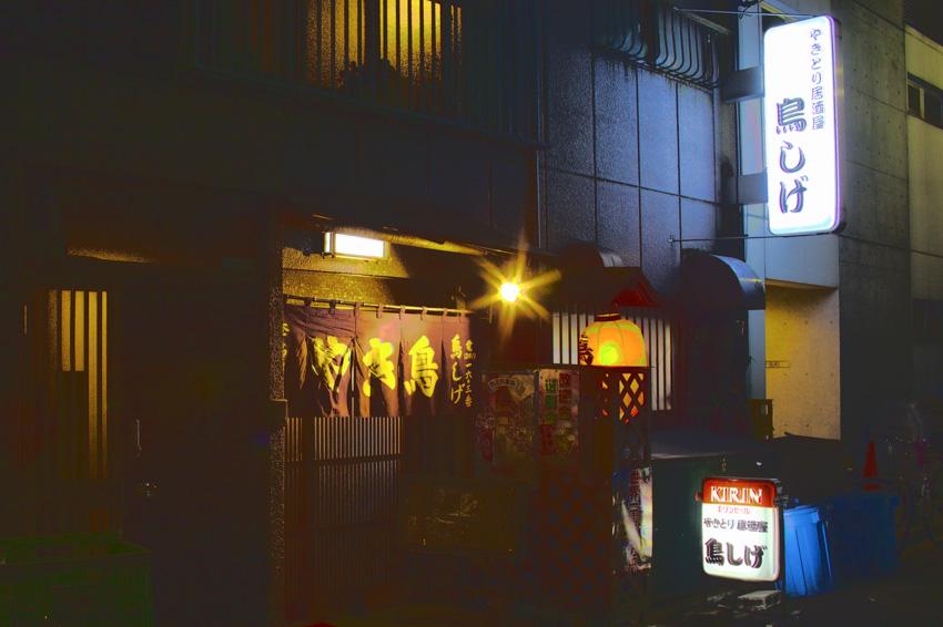 横浜野毛_15.jpg