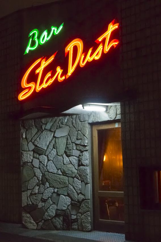 Bar_SterDust_03.jpg