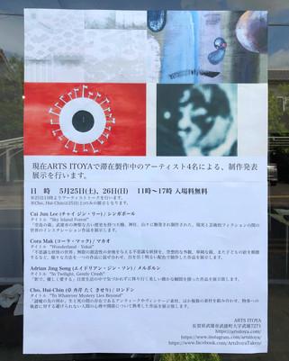 Arts Itoya Exhibition