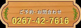 ペンションの予約は0267427616