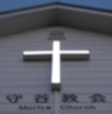 守谷教会LED十字架