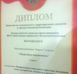 """Фонд """"Баракат"""" получил заслуженное признание от Правительства Чеченской республики"""