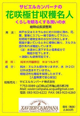 花咲極甘収穫名人.JPG