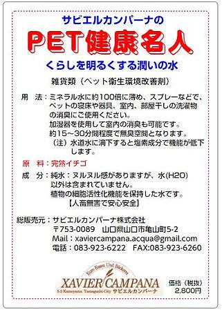 PET健康名人 xaviercampana.JPG