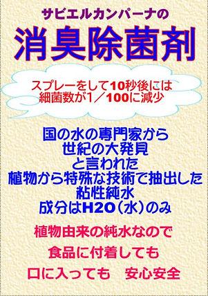 潤いの水チラシ.JPG