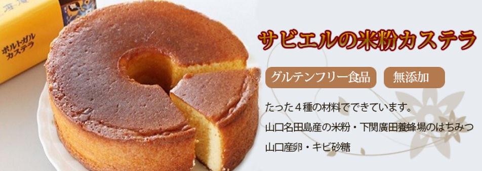 米粉カステラ.JPG